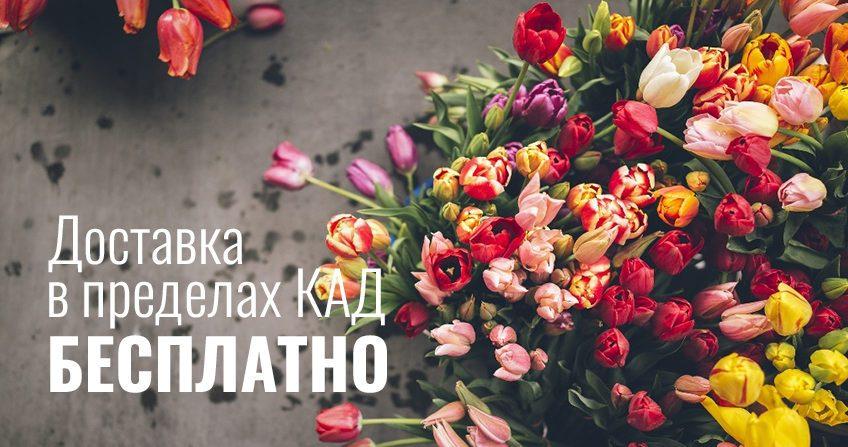 Бесплатная доставка букетов цветов по СПБ в пределах КАД