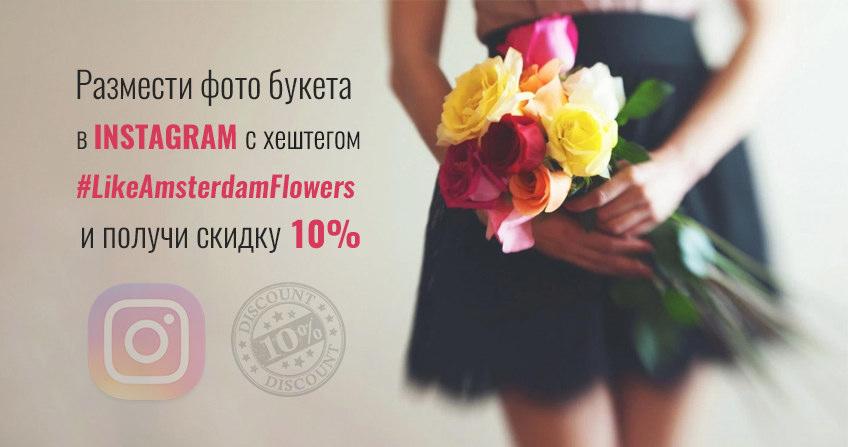 Скидка 10% за фото с хештегом #LikeAmsterdamFlowers