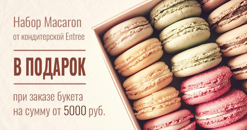 Набор Macaron от кондитерской Entree в подарок