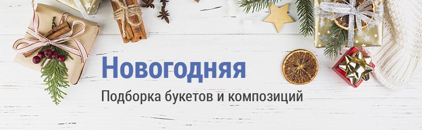 Подборка новогодних композиций к праздникам